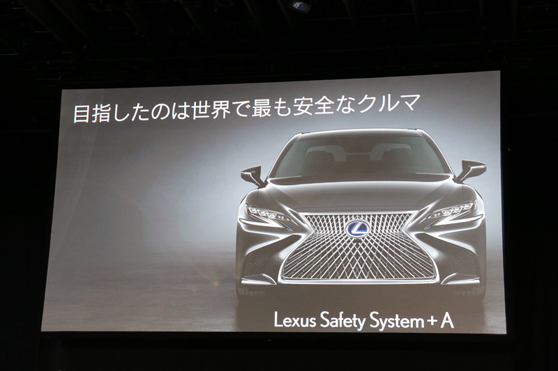 Lexus Safety System+Aでは従来技術をさらに進化させた