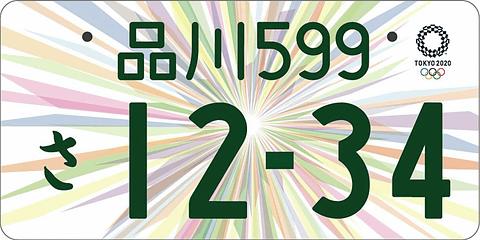 国交省、東京2020オリンピック・...