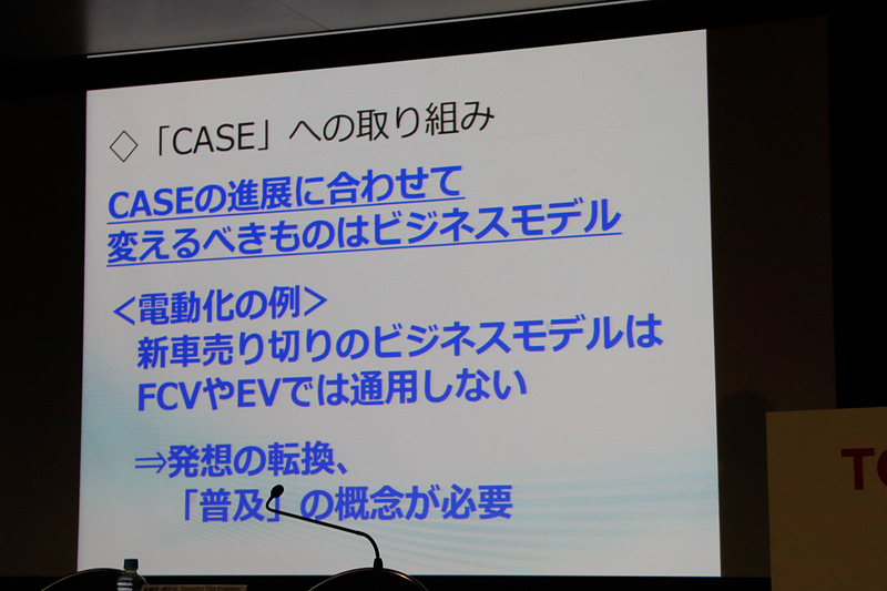 「CASE」への取り組み