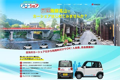 出光 昭和 シェル 電気 自動車