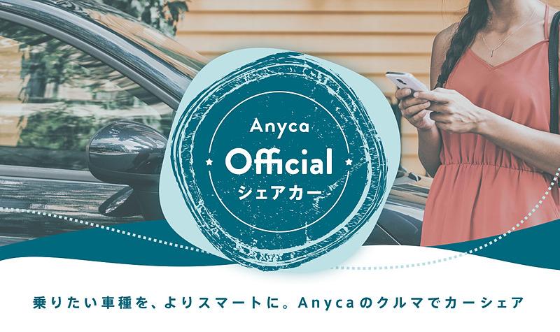 カーシェアサービス「Anyca(エニカ)」の新サービス「Anyca Official シェアカー」
