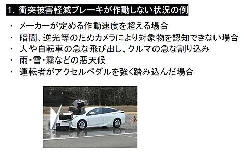 軽減 ブレーキ 被害 衝突 衝突被害軽減制動制御装置 /
