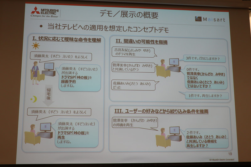 三菱電機、あいまいな命令を理解する「コンパクトな知識処理に基づくHMI制御技術」技術説明会(2/19)