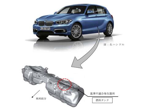 検索 bmw リコール 自動車リコールの届出情報(リコール 外