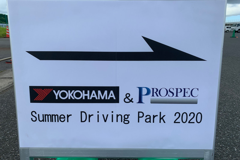 2年ぶりに、YOKOHAMA&Prospec Summer Driving Parkを開催できた
