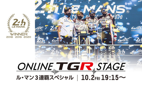 TOYOTA GAZOO Racing、「ル・マン3連覇記念オンラインイベント」開催 ...