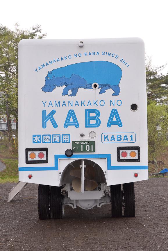 画像富士急行の水陸両用バスyamanakako No Kaba体験記 湖上と