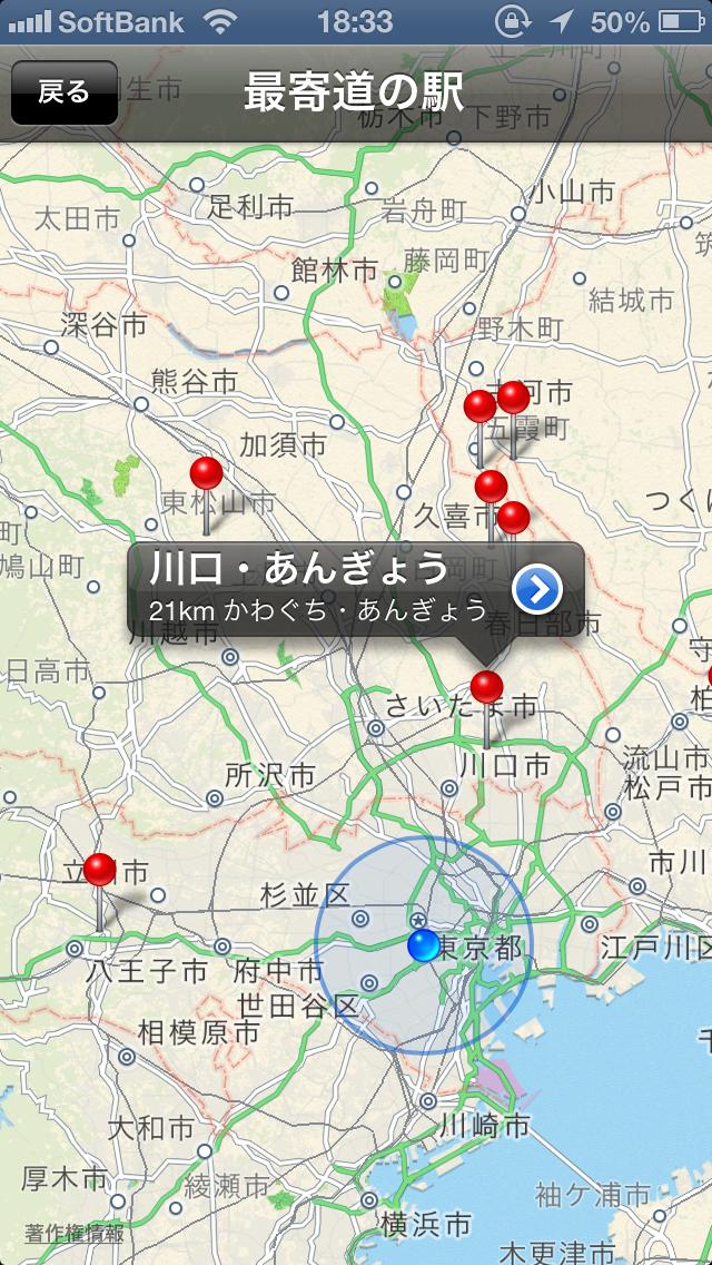 現在地から最寄り駅