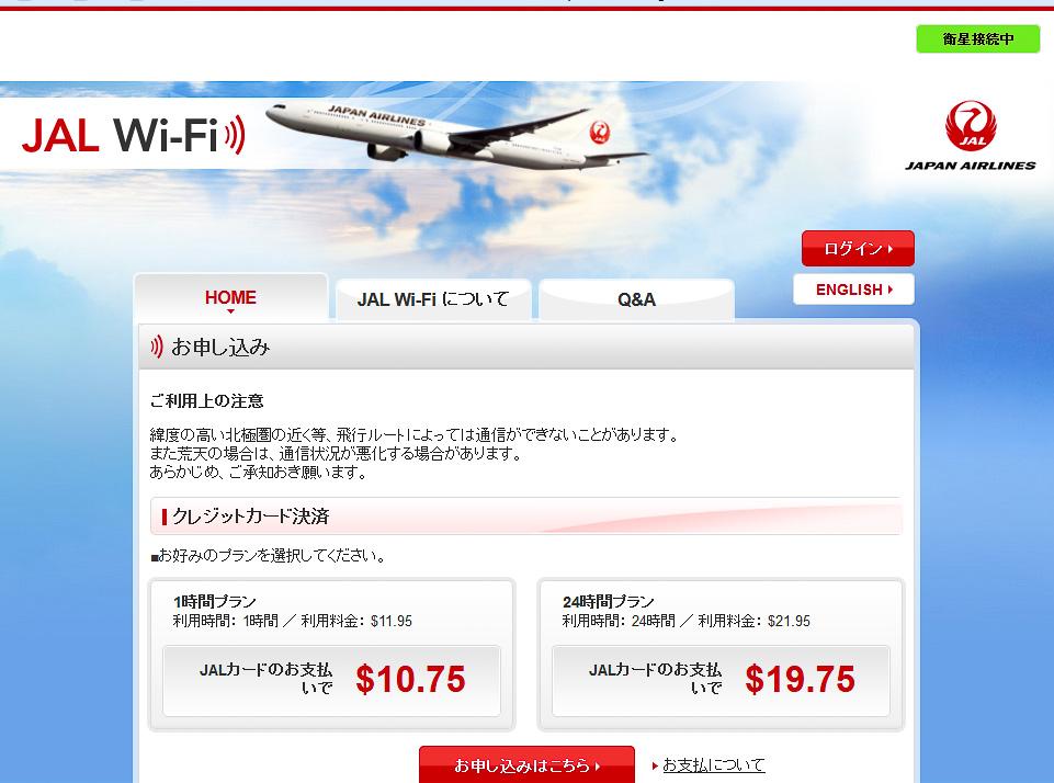 【特別企画】容量無制限、空飛ぶインターネット「JAL SKY Wi-Fi」を使ってみた(前編)(16/97)