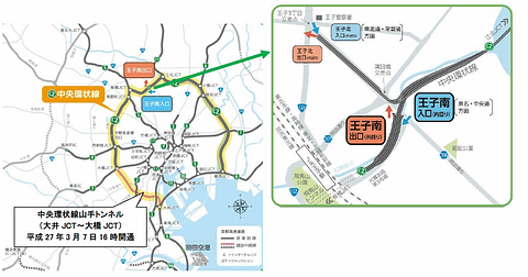 PC Watch首都高、3月29日15時に中央環状線「王子南出入口」開通