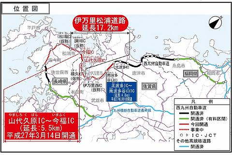 国交省、西九州道 伊万里松浦道...