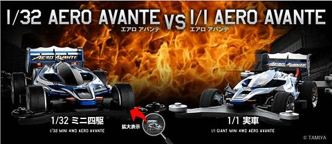 鈴鹿サーキット、4月29日に「エアロアバンテ」実車版とミニ四駆が対決