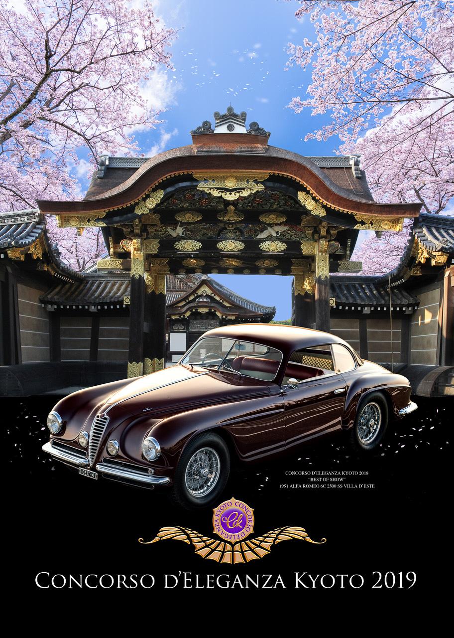 ビンテージカーの展覧会「コンコルソ デレガンツァ 京都 2019」、4月13日~14日に元離宮二条城で開催