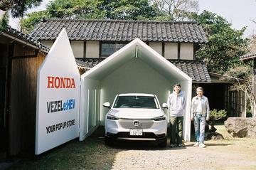 ホンダ 新型 ヴェゼル ワールド プレミア イベント 開催